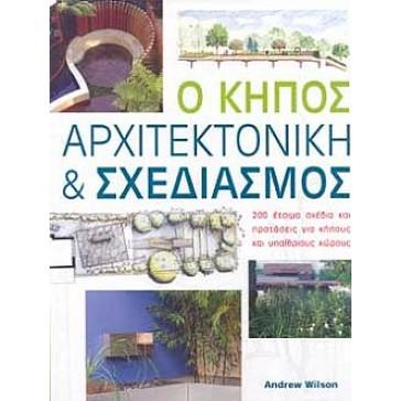 Ο Κήπος, Αρχιτεκτονική & Σχεδιασμός