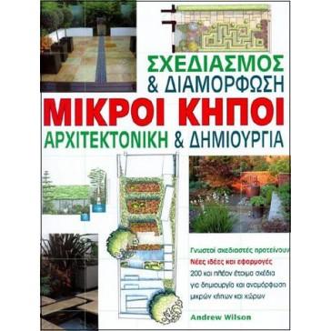 Μικροί Κήποι - Αρχιτεκτονική & Σχεδιασμός