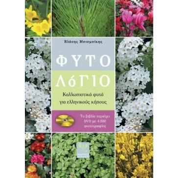 Φυτολόγιο (Βιβλίο + DVD)