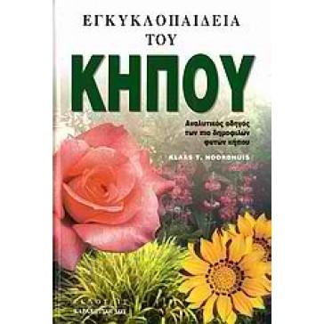 Εγκυκλοπαίδεια του κήπου