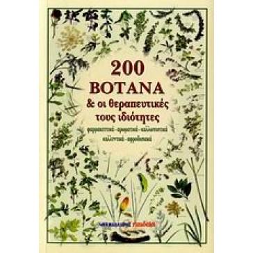 200 βότανα και οι θεραπευτικές τους ιδιότητες