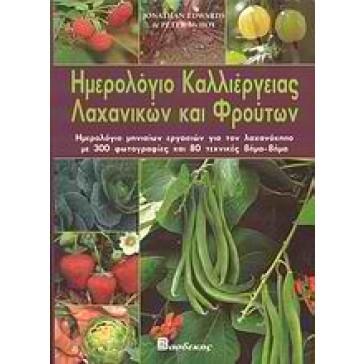 Ημερολόγιο καλλιέργειας λαχανικών και φρούτων