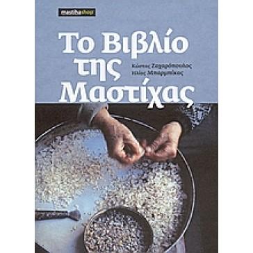 Το βιβλίο της μαστίχας