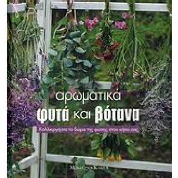 Αρωματικά φυτά και βότανα