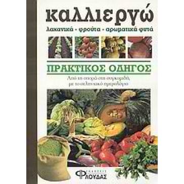 Καλλιεργώ λαχανικά, φρούτα, αρωματικά φυτά