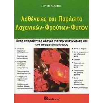 Ασθένειες και παράσιτα λαχανικών, φρούτων, φυτών