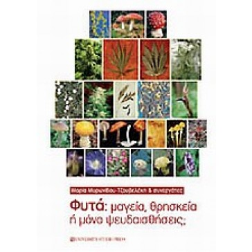 Φυτά: μαγεία, θρησκεία ή μόνο ψευδαισθήσεις;