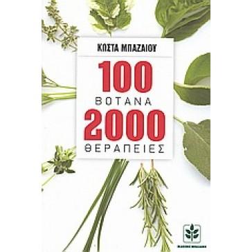 100 βότανα 2000 θεραπείες