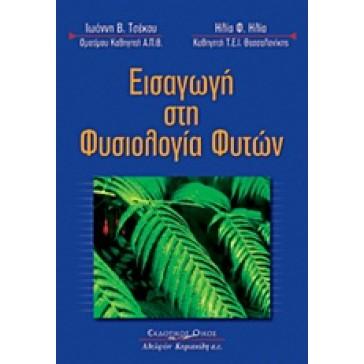 Εισαγωγή στη φυσιολογία φυτών