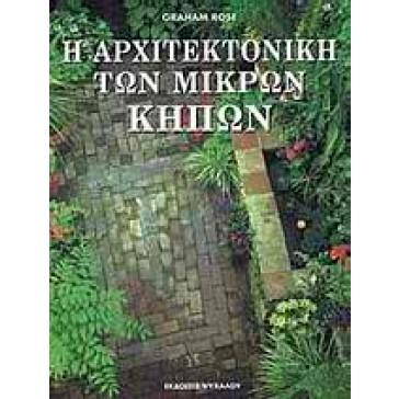 Η αρχιτεκτονική των μικρών κήπων