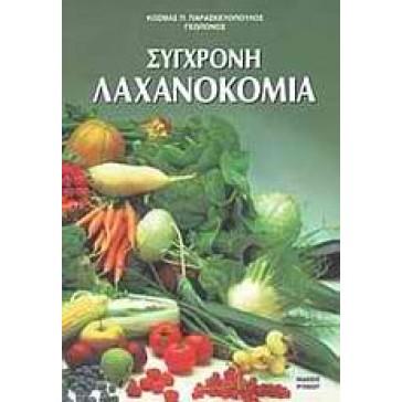 Σύγχρονη λαχανοκομία