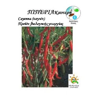 Πιπεριά Καυτερή Cayenne, Βιολογικός σπόρος