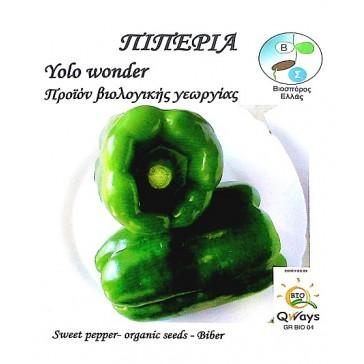 Πιπεριά Yolo Wonder, Βιολογικός σπόρος