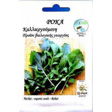Ρόκα Καλλιεργούμενη, Βιολογικός σπόρος