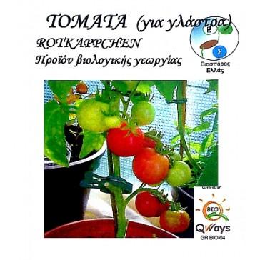 Τομάτα Rotkappchen, Βιολογικός σπόρος
