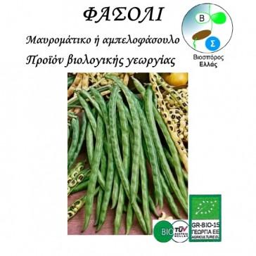 Φασολάκι νάνο Μαυρομάτικο, βιολογικοί σπόροι