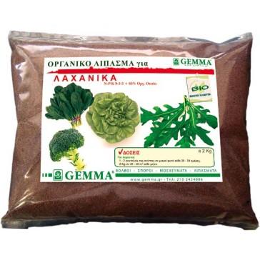 Οργανικό λίπασμα για Λαχανικά 1 Kg