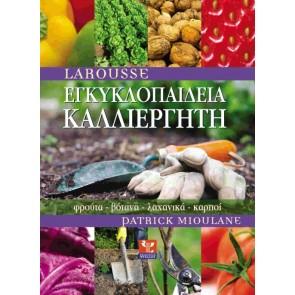 Εγκυκλοπαίδεια καλλιεργητή - Larousse