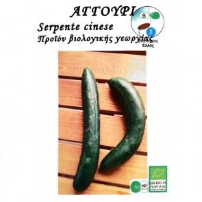 Αγγούρι μακρύ Serpente cinese, βιολογικοί σπόροι