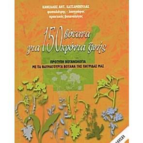 150 βότανα για 150 χρόνια ζωής