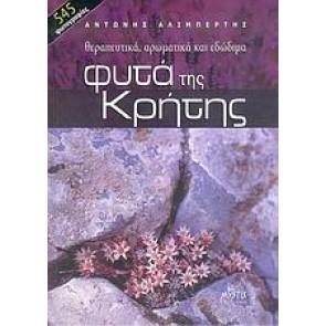 Φυτά της Κρήτης