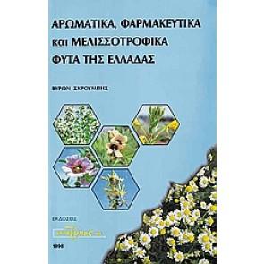Αρωματικά, φαρμακευτικά και μελισσοτροφικά φυτά της Ελλάδας
