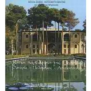 Κήποι παράδεισοι της Περσίας