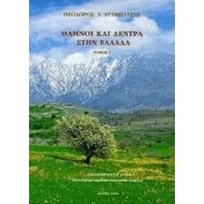 Θάμνοι και δέντρα στην Ελλάδα