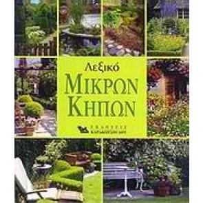 Λεξικό μικρών κήπων