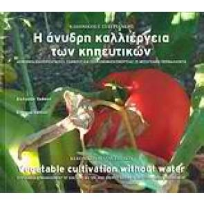 Η άνυδρη καλλιέργεια των κηπευτικών