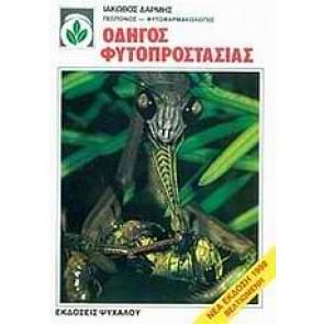 Οδηγός φυτοπροστασίας
