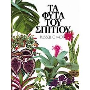 Τα φυτά του σπιτιού