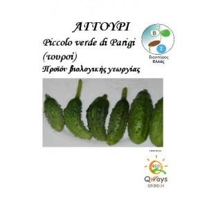 Αγγούρι Τουρσί Piccolo Verde Di Parigi, Βιολογικός σπόρος