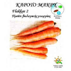 Καρότο Flakkee 2, βιολογικοί σπόροι