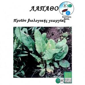 Λάπαθο, βιολογικοί σπόροι