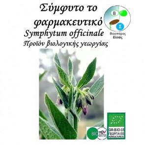 Σύμφυτο, βιολογικοί σπόροι
