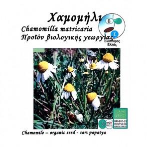 Χαμομήλι, βιολογικοί σπόροι